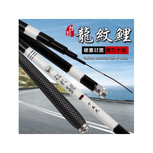 渔具厂批发碳素龙纹鲤钓鱼竿2.7-7.2米超轻超硬台钓竿