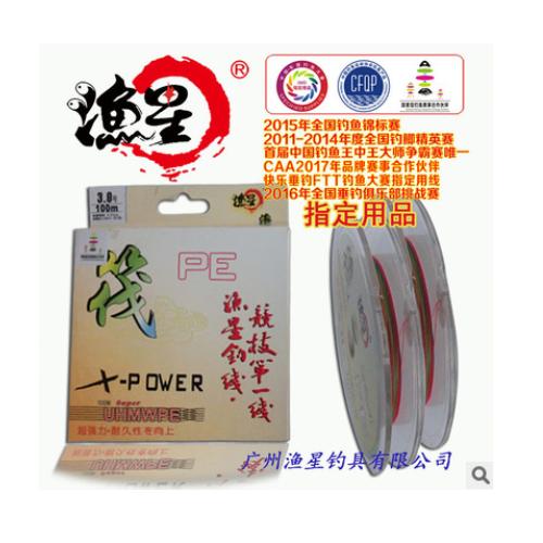 广州渔星钓具厂家直销PE筏8本主线线体颜色为五彩适合用于筏钓