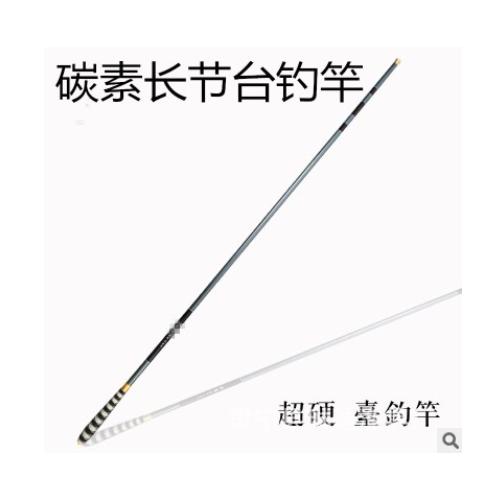 特价 碳素台钓鱼竿 3.9米4.5米7.2米台钓竿长节竿鲤鱼竿超轻超硬